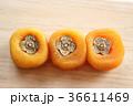 あんぽ柿 36611469