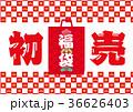 福袋 松竹梅 市松模様のイラスト 36626403