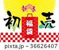 福袋 新春初売り 初売りのイラスト 36626407