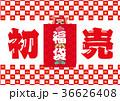 福袋 初売り 初売のイラスト 36626408