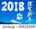 2018 富士山 年賀状の写真 36629369