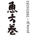 恵方巻 筆文字 文字のイラスト 36634283