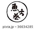 恵方巻 筆文字 文字のイラスト 36634285