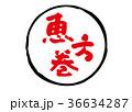 恵方巻 筆文字 文字のイラスト 36634287