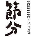 節分 筆文字 文字のイラスト 36635524