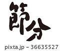 節分 筆文字 文字のイラスト 36635527