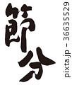節分 筆文字 文字のイラスト 36635529