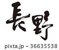 長野 筆文字 漢字のイラスト 36635538