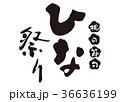 ひな祭り 桃の節句 筆文字のイラスト 36636199