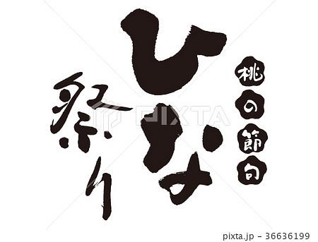 桃の節句 ひな祭り 筆文字 36636199