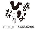 ひな祭り 桃の節句 筆文字のイラスト 36636200