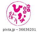 ひな祭り 桃の節句 筆文字のイラスト 36636201
