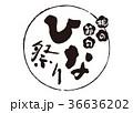 ひな祭り 桃の節句 筆文字のイラスト 36636202