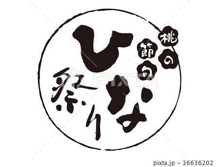 桃の節句 ひな祭り 筆文字 36636202