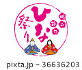 ひな祭り 桃の節句 筆文字のイラスト 36636203