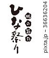 ひな祭り 桃の節句 筆文字のイラスト 36636204