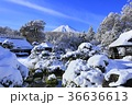 富士山 雪景色 ますの家の写真 36636613