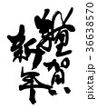 年賀状 文字 謹賀新年のイラスト 36638570