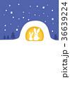 かまくら うさぎ 雪のイラスト 36639224