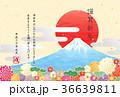 年賀状 富士山 松竹梅のイラスト 36639811