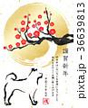 年賀状 戌 戌年のイラスト 36639813
