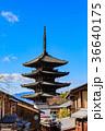 京都 初冬の八坂の塔(法観寺)  36640175