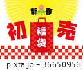 福袋 初売り 初売のイラスト 36650956