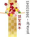 戌 戌年 犬のイラスト 36653045
