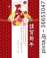 戌 戌年 犬のイラスト 36653047
