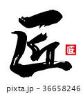 筆文字 匠 漢字のイラスト 36658246