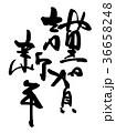 年賀状 文字 謹賀新年のイラスト 36658248