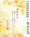 年賀状 謹賀新年 松竹梅のイラスト 36658891
