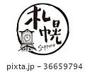 札幌 筆文字 水彩画  36659794