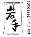 岩手 筆文字 文字のイラスト 36659801