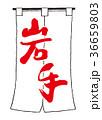 岩手 筆文字 文字のイラスト 36659803