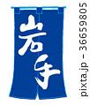 岩手 筆文字 文字のイラスト 36659805