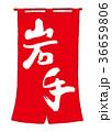 岩手 筆文字 文字のイラスト 36659806