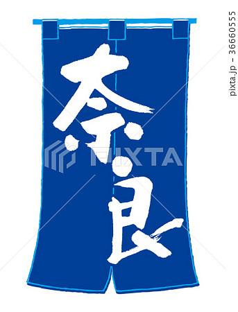 のれん 奈良 36660555