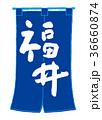 福井 筆文字 文字のイラスト 36660874