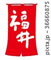 福井 筆文字 文字のイラスト 36660875