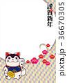 年賀状 招き犬 戌年のイラスト 36670305