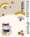 年賀状 招き犬 戌年のイラスト 36670308