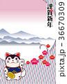 年賀状 招き犬 戌年のイラスト 36670309