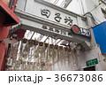 上海、田子坊 36673086