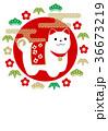 松竹梅 戌年 年賀状のイラスト 36673219