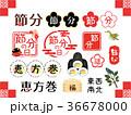 節分の日 ロゴとイラスト素材セット 36678000