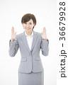 女性 ビジネス 笑顔の写真 36679928