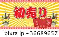 初売り セール 福袋のイラスト 36689657