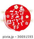 年賀状 新年 戌のイラスト 36691593