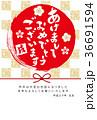 年賀状 新年 戌のイラスト 36691594